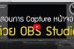 สอนการ Capture หน้าจอ ด้วย OBS Studio